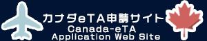 カナダETA申請サイト