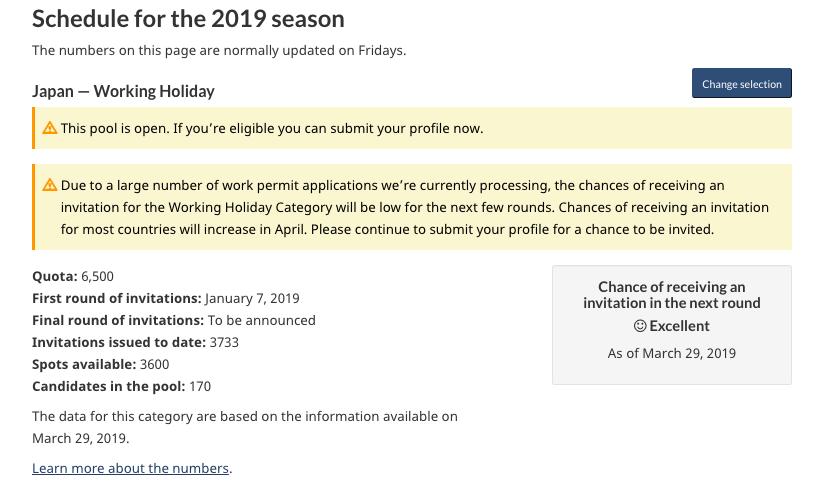 【2019年4月更新】カナダ・ワーホリ 抽選状況の確認